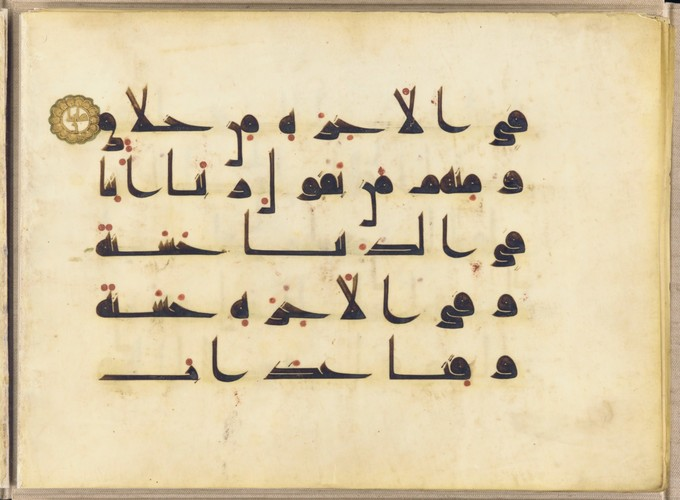 This photo shows a page from a ninth century Quran.