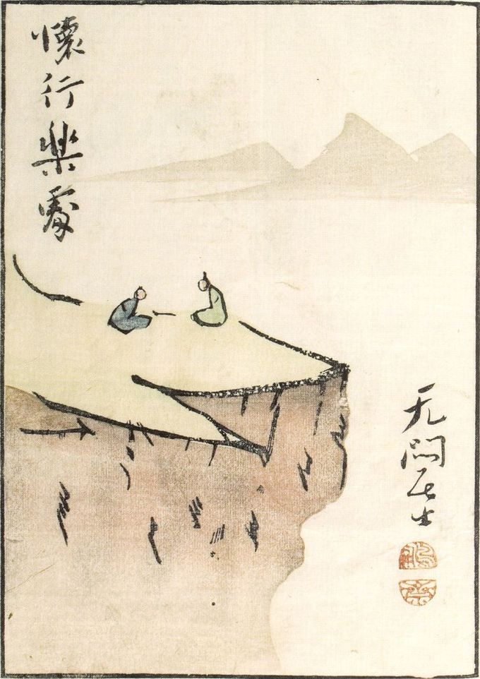 Two figures sit near the edge of a cliff, facing each other.