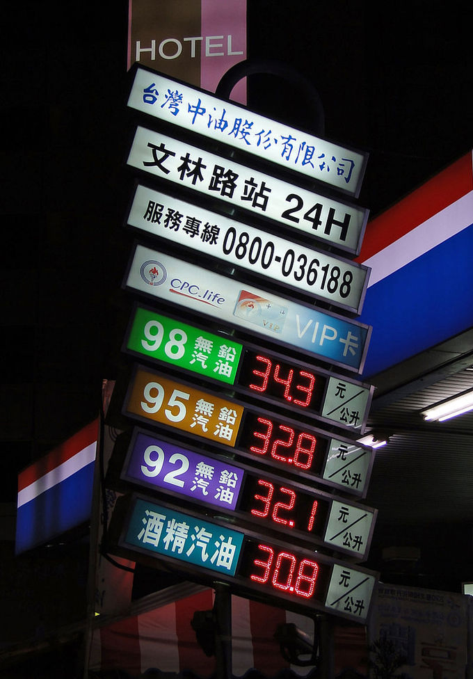 A gas station sign in Taiwan that shows prices.