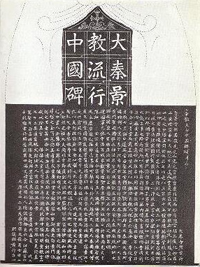 Image of the Nestorian Stele, which contains Chinese characters with some abstract decorations.