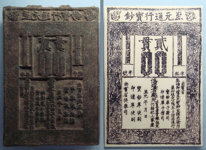 A photo of a Chinese banknote from the Yuan dynasty next to its printing plate.
